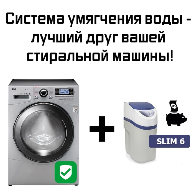 softener-and-washing-machine